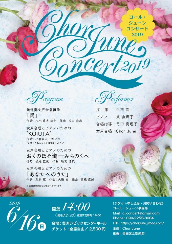 Chor June コール・ジューン コンサート 2019