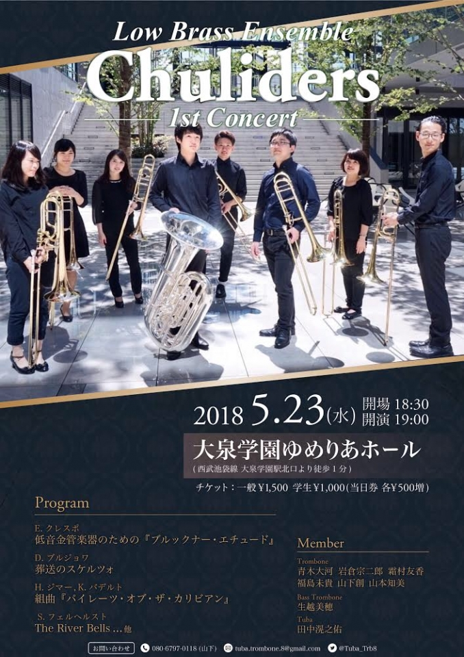 Chuliders(チュライダーズ) Low Brass Ensemble
