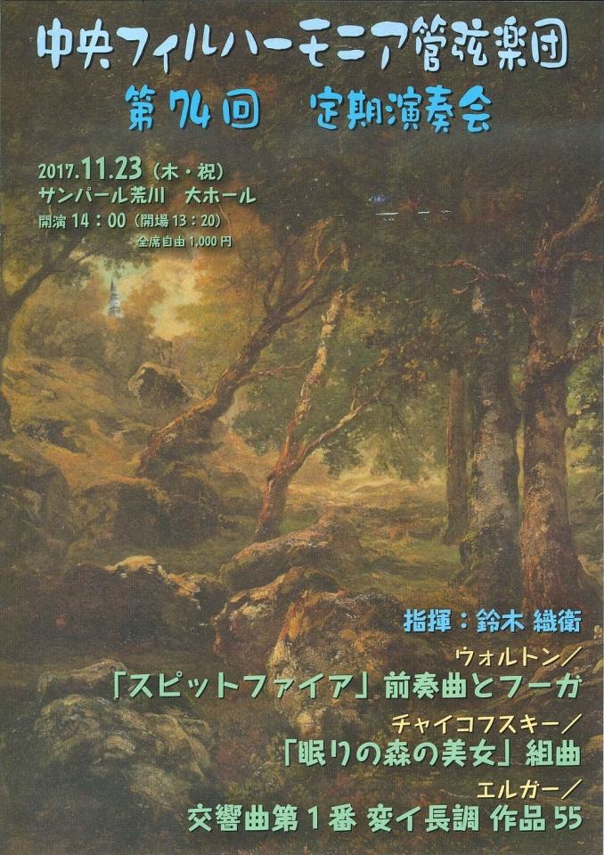 中央フィルハーモニア管弦楽団 第74回定期演奏会
