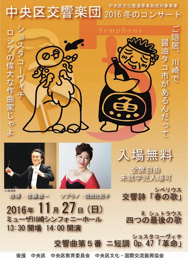 中央区交響楽団 2016冬のコンサート