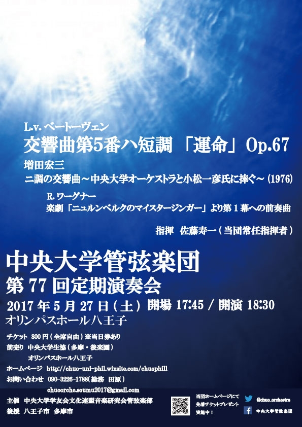 中央大学管弦楽団 第77回定期演奏会