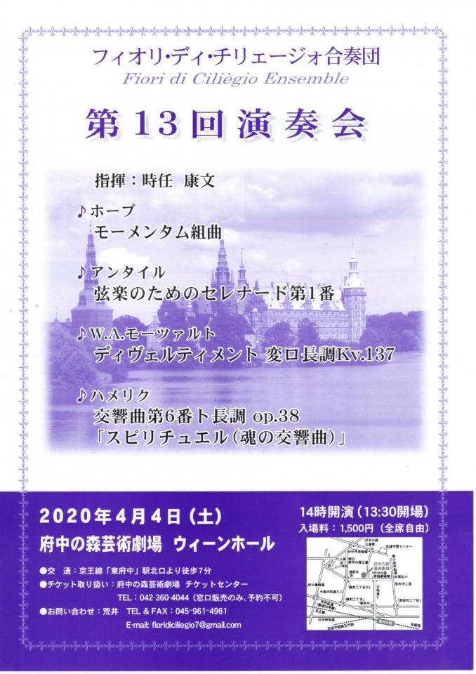 【中止】フィオリ・ディ・チリェージォ合奏団 第13回演奏会
