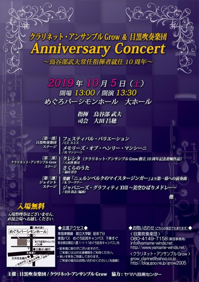 クラリネット・アンサンブルGrow&目黒吹奏楽団 ~鳥谷部 武夫常任指揮者就任10周年Anniversary Concert~