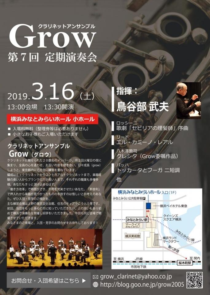 クラリネット・アンサンブル Grow 第7回定期演奏会
