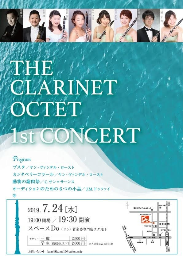 THE CLARINET OCTET 1st CONCERT