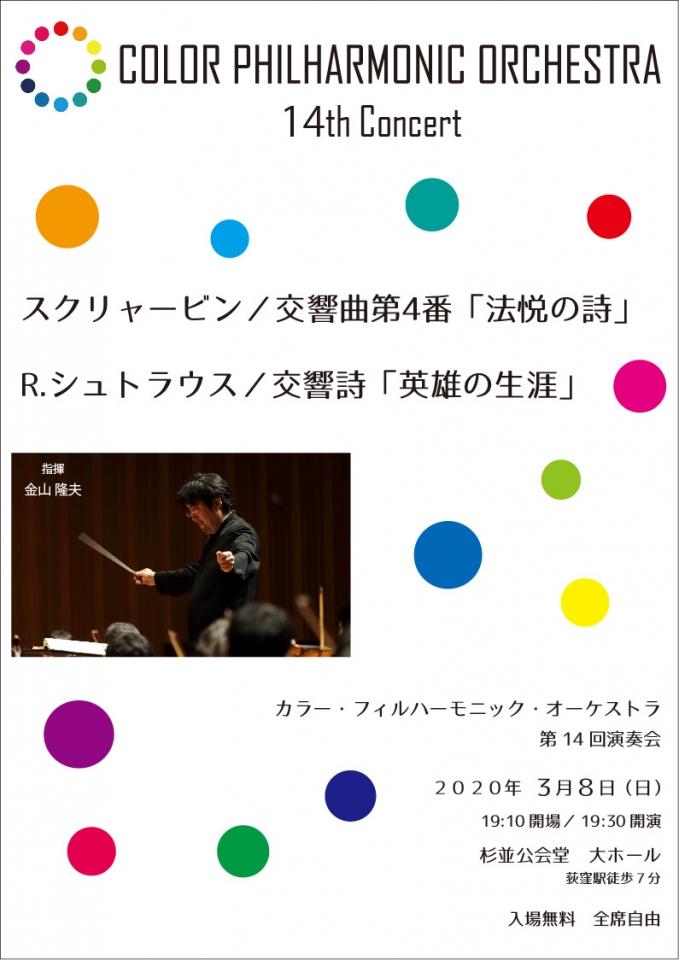 【公演中止】カラー・フィルハーモニック・オーケストラ 第14回演奏会