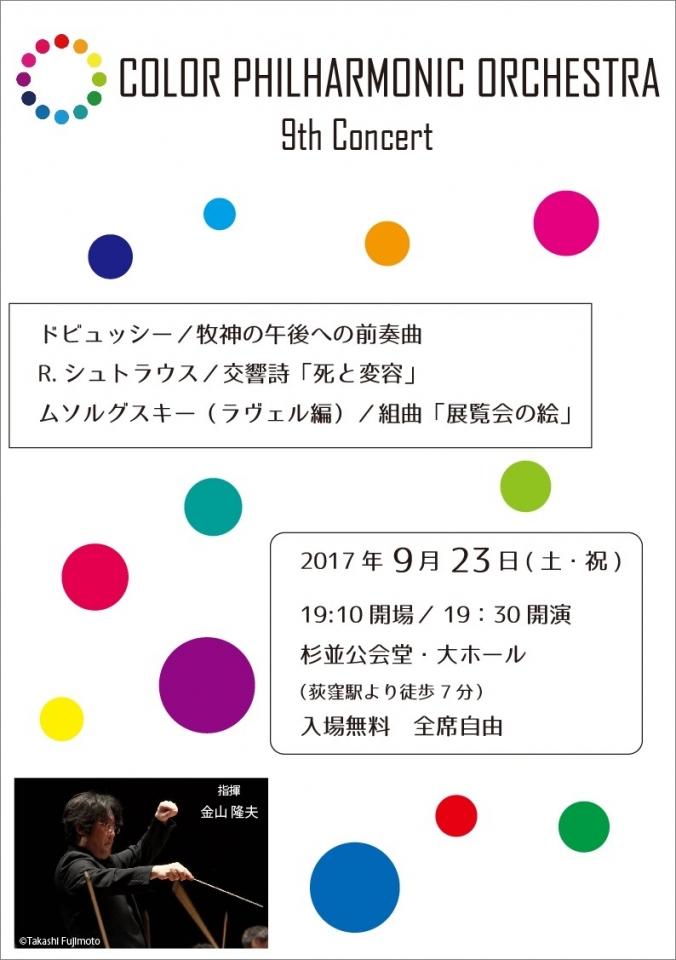 カラー・フィルハーモニック・オーケストラ 第9回演奏会