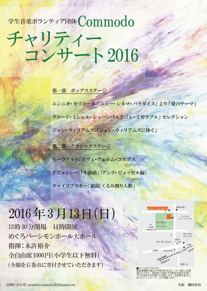 学生音楽ボランティア団体commodo チャリティーコンサート2016