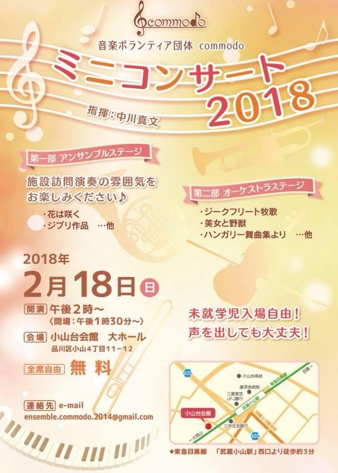 音楽ボランティア団体commodo commodoミニコンサート2018