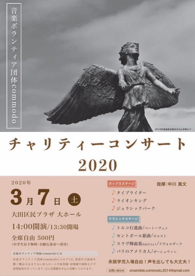 音楽ボランティア団体commodo チャリティーコンサート2020