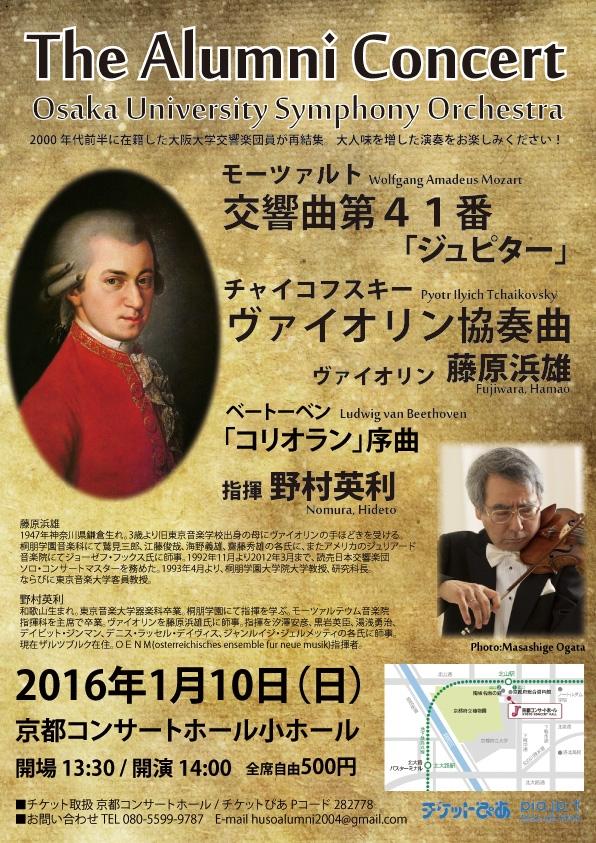 アルムナイコンサート 大阪大学交響楽団