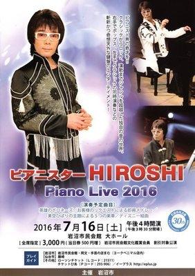 ピアニスターHIROSHI Piano Live 2016
