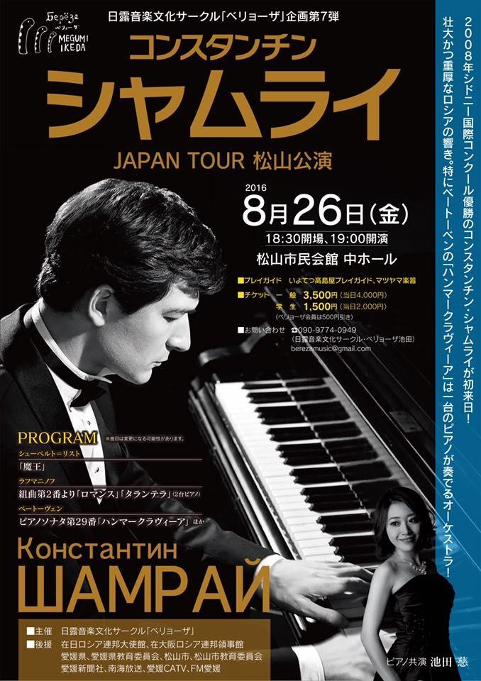 コンスタンチン・シャムライ  ピアノリサイタルJAPAN TOUR 松山公演
