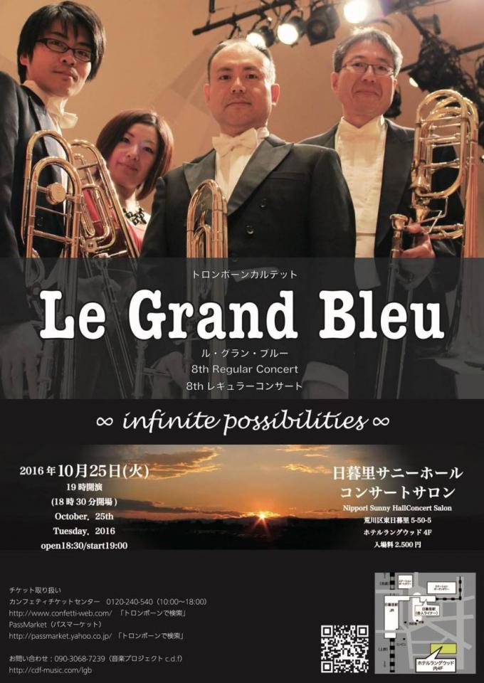トロンボーンカルテット 「ル・グラン・ブルー」第8回レギュラーコンサート