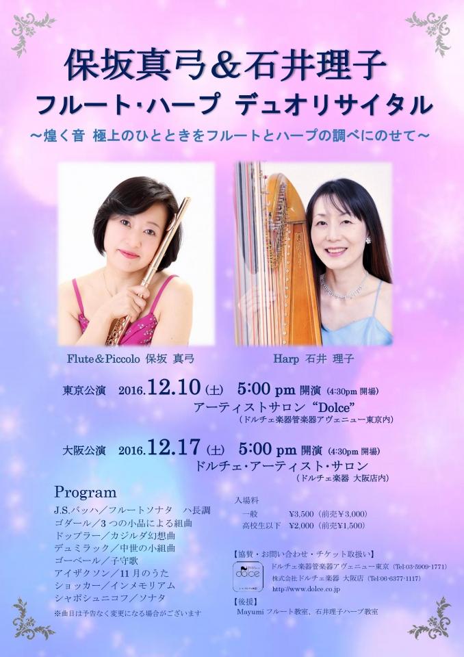 保坂真弓&石井理子 フルート・ハープ デュオ・リサイタル<大阪公演>
