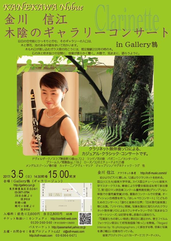 金川信江〈クラリネット〉木陰のギャラリーコンサート in Gallery鶉