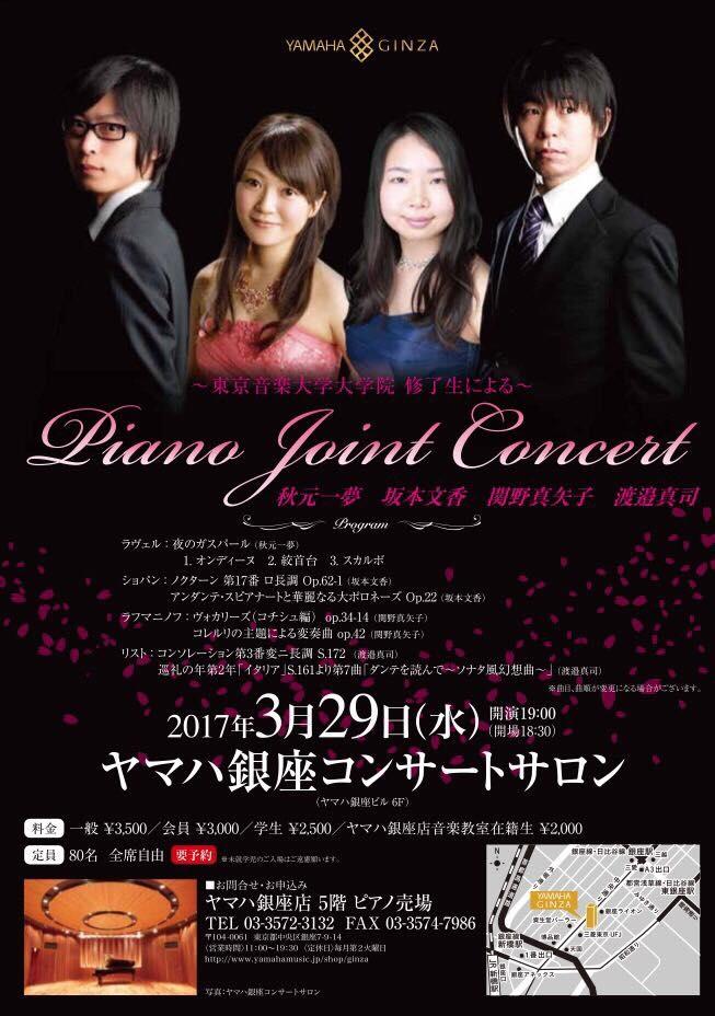 東京音楽大学大学院修了生によるピアノジョイントコンサート