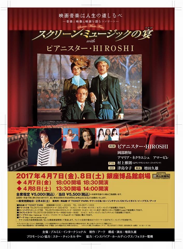 スクリーン・ミュージックの宴 with ピアニスター・HIROSHI