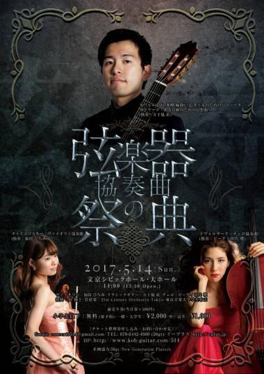 弦楽器協奏曲の祭典