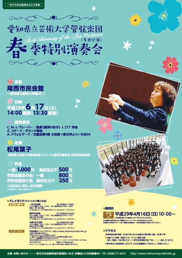 愛知県立芸術大学管弦楽団 春季特別演奏会(尾西公演)