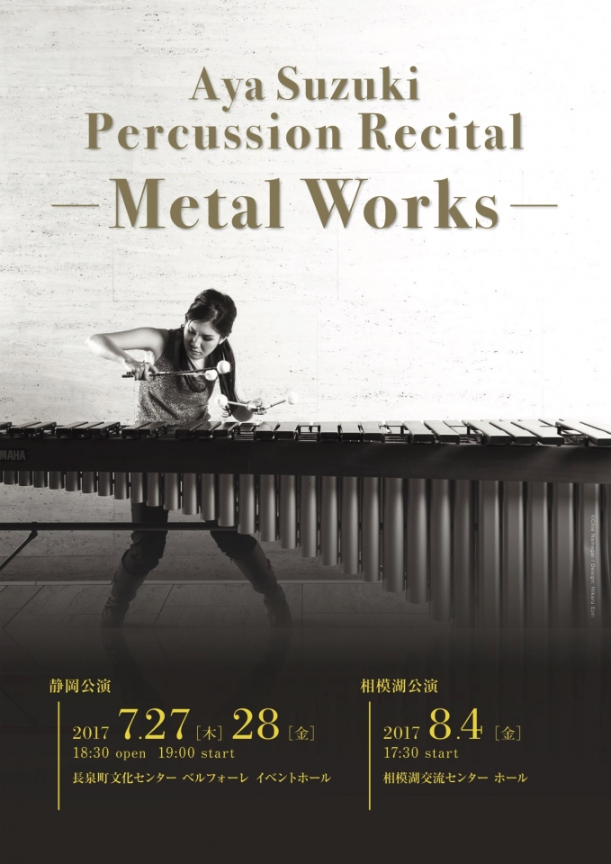 Aya Suzuki Percussion Recital -Metal Works-