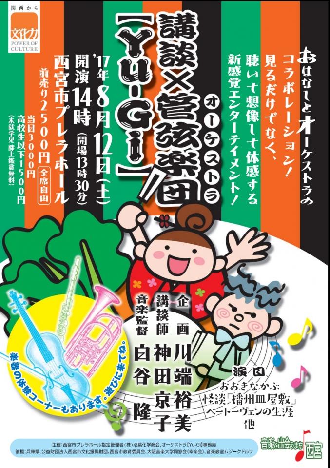 講談×オーケストラ【遊戯YU-GI】