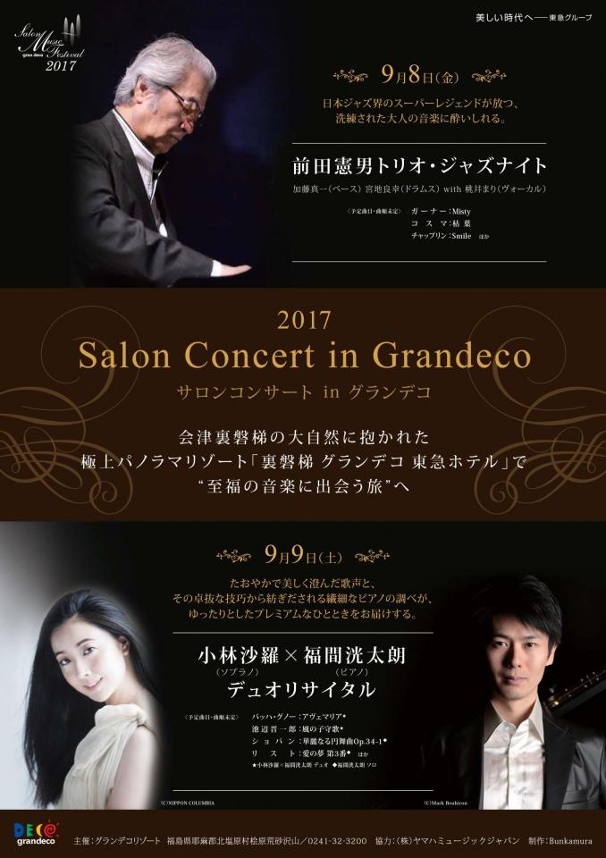 2017 サロンコンサート in グランデコ 「前田憲男トリオ・ジャズナイト」