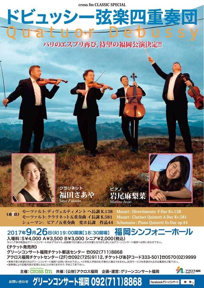 ドビュッシー弦楽四重奏団 福岡公演