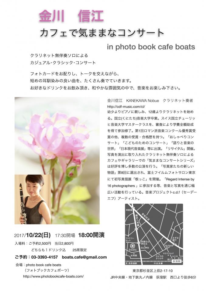 金川 信江〈クラリネット〉カフェで気ままなコンサート in photo book cafe boats