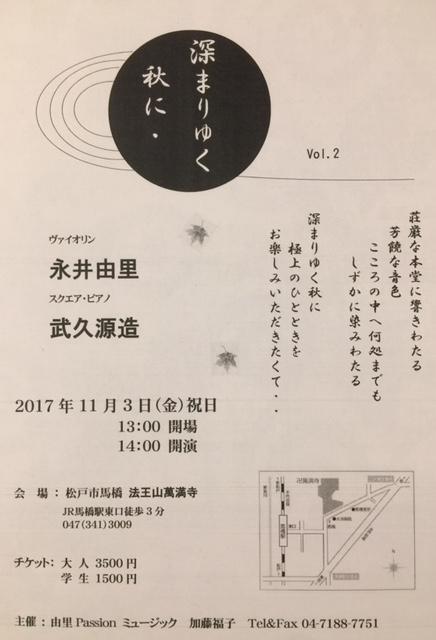 永井由里ヴァイオリン武久源造スクエアピアノ