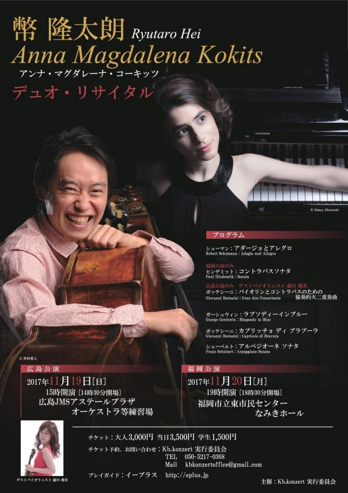 幣 隆太朗&アンナ・マグダレーナ・コーキッツ デュオリサイタル福岡公演