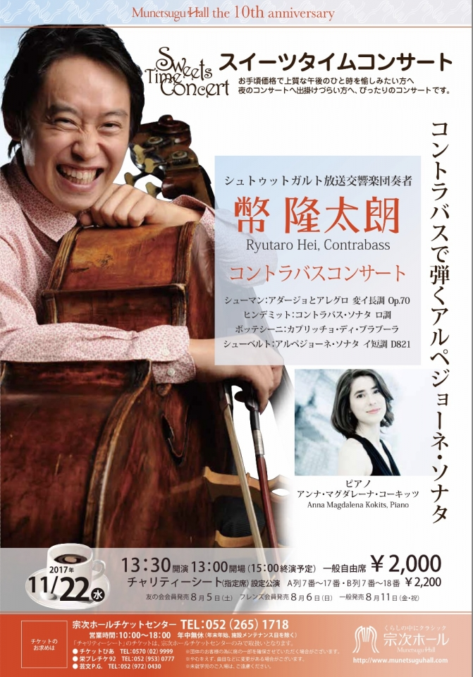 幣 隆太朗&アンナ・マグダレーナ・コーキッツ デュオリサイタル名古屋公演