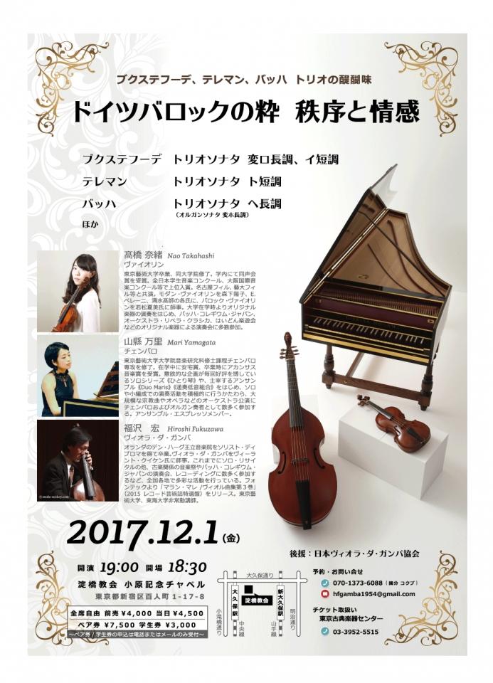 後援:日本ヴィオラ・ダ・ガンバ協会 ドイツバロックの粋 秩序と情感   〜ブクステフーデ、テレマン、バッハ  トリオの醍醐味〜