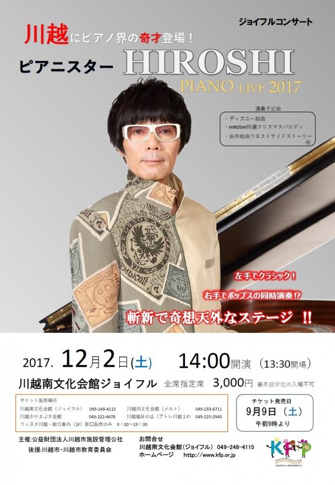 ピアニスターHIROSHI PIANO LIVE 2017