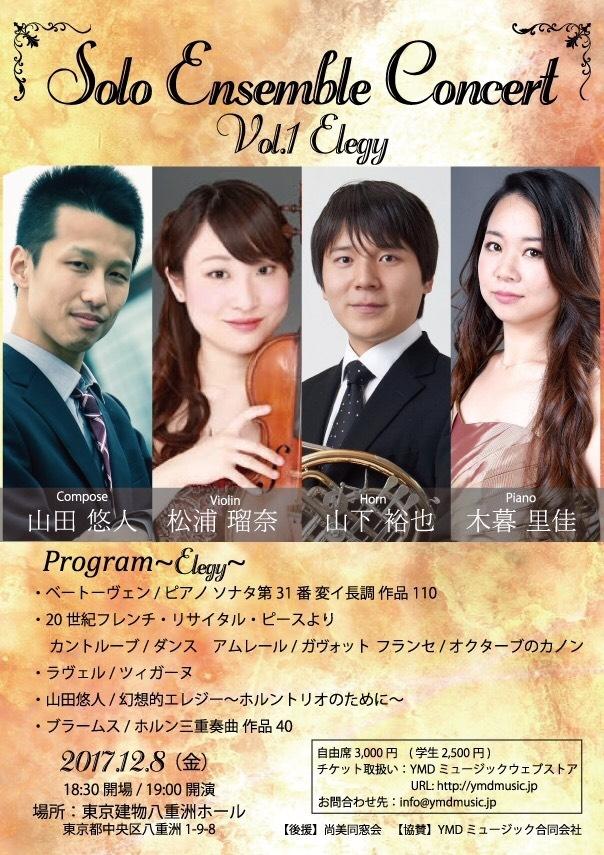 Solo Ensemble Concert Vol.1 Elegy