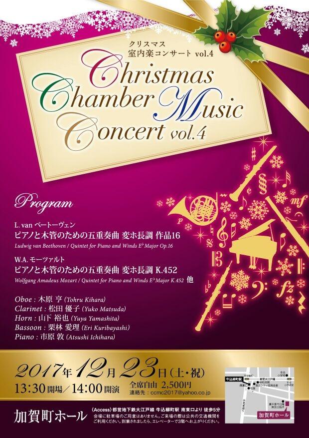 クリスマス 室内楽コンサート vol.4