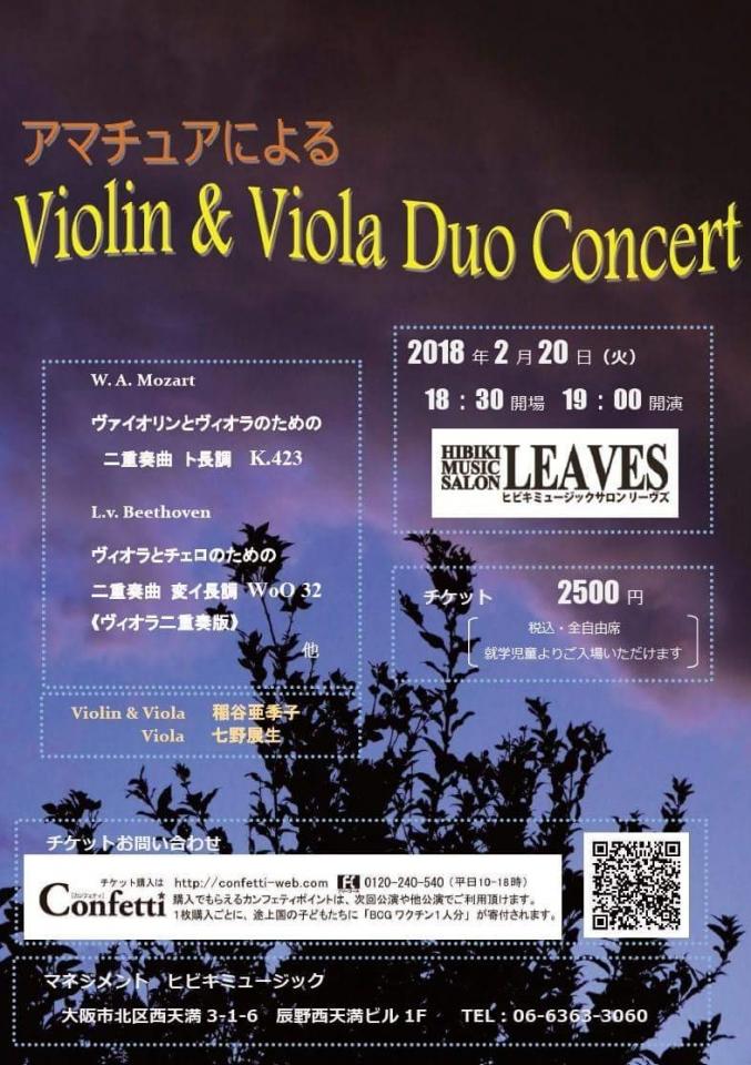 アマチュアによるViolin & Viola Duo Concert