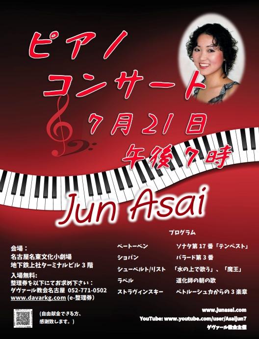 浅井 純 ピアノコンサート 2018