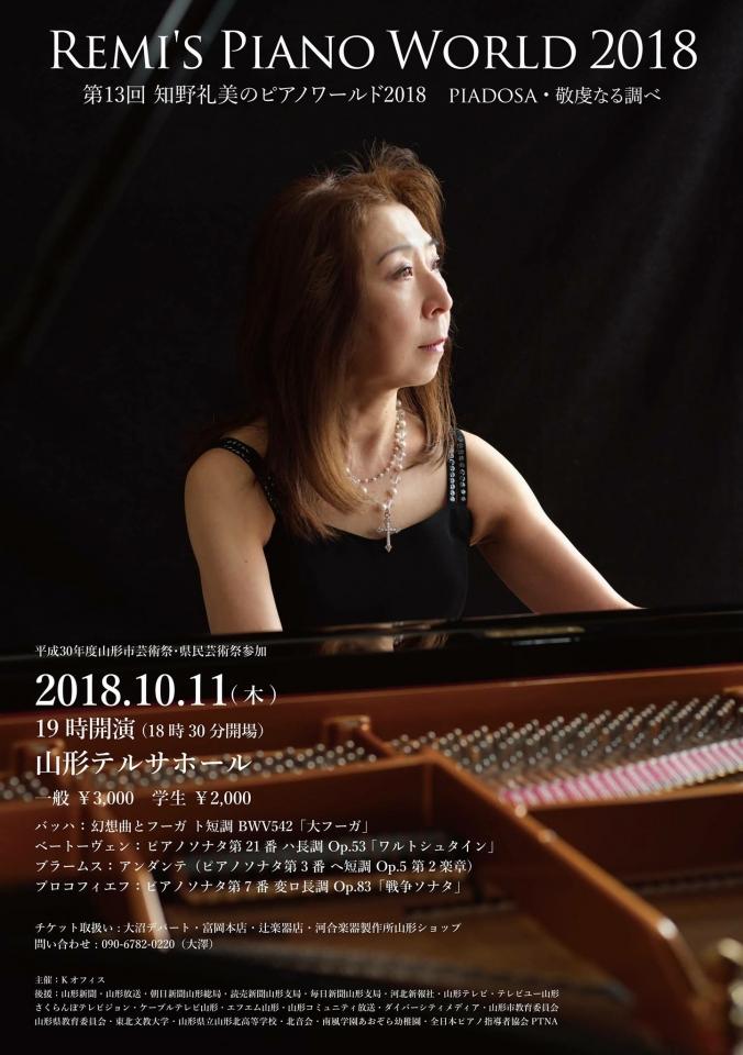 知野礼美のピアノワールド~piadosa敬虔なる調べ〜