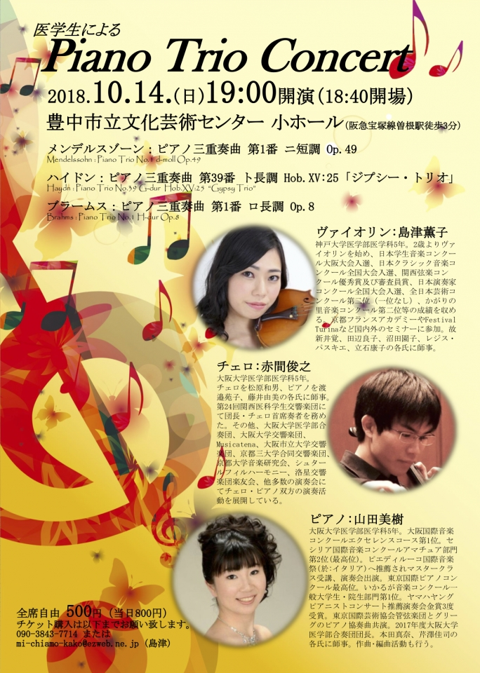 医学生によるPiano Trio Concert