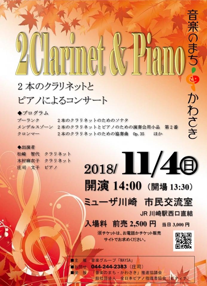 2本のクラリネットとピアノによるコンサート