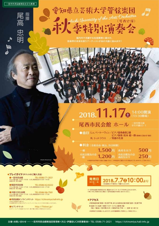 愛知県立芸術大学管弦楽団 秋季特別演奏会(尾西公演)