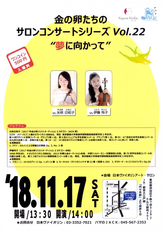 伊藤怜子・矢吹日和子 藝高生によるヴァイオリンコンサート