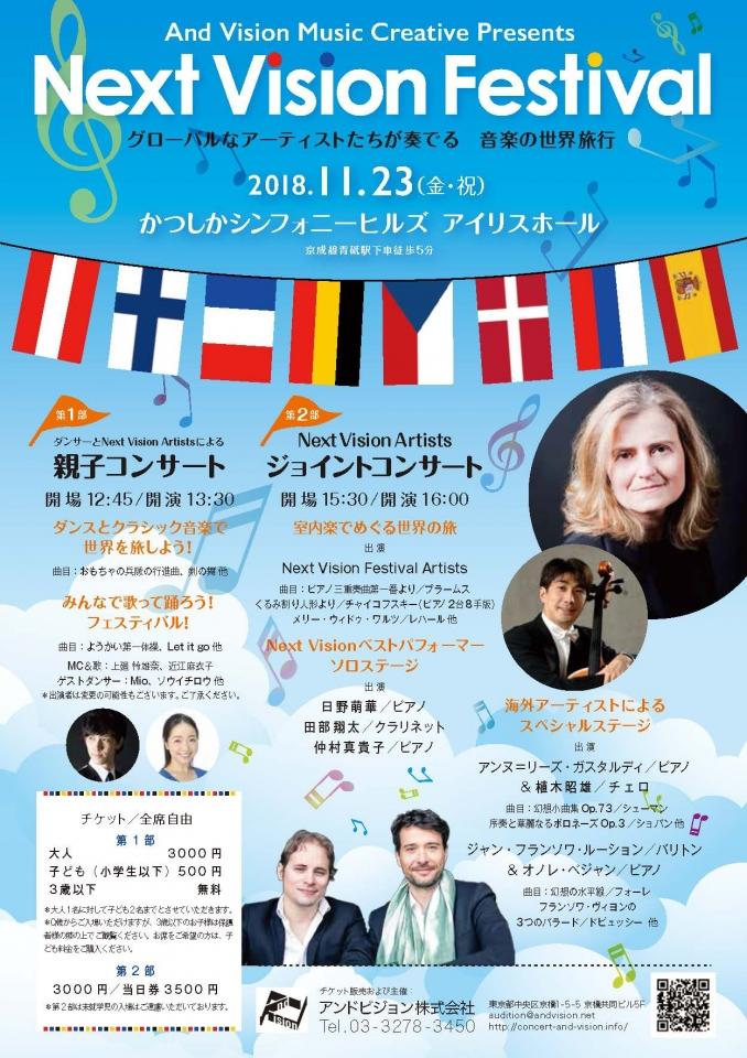 Next Vision Festival ~グローバルなアーティストたちが奏でる 音楽の世界旅行~