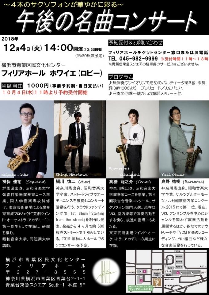 「午後の名曲コンサート」〜4本のサクソフォンが華やかに彩る〜