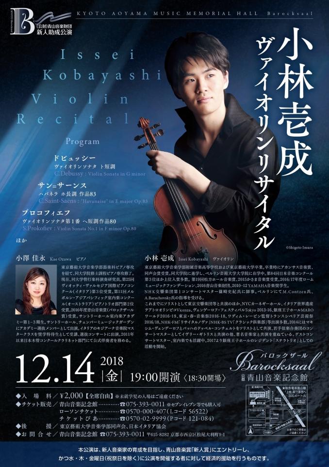 (公財)青山音楽財団新人助成公演 「小林壱成ヴァイオリンリサイタル」