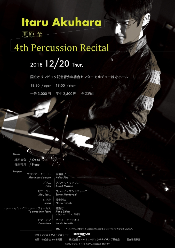悪原 至 4th Percussion Recital