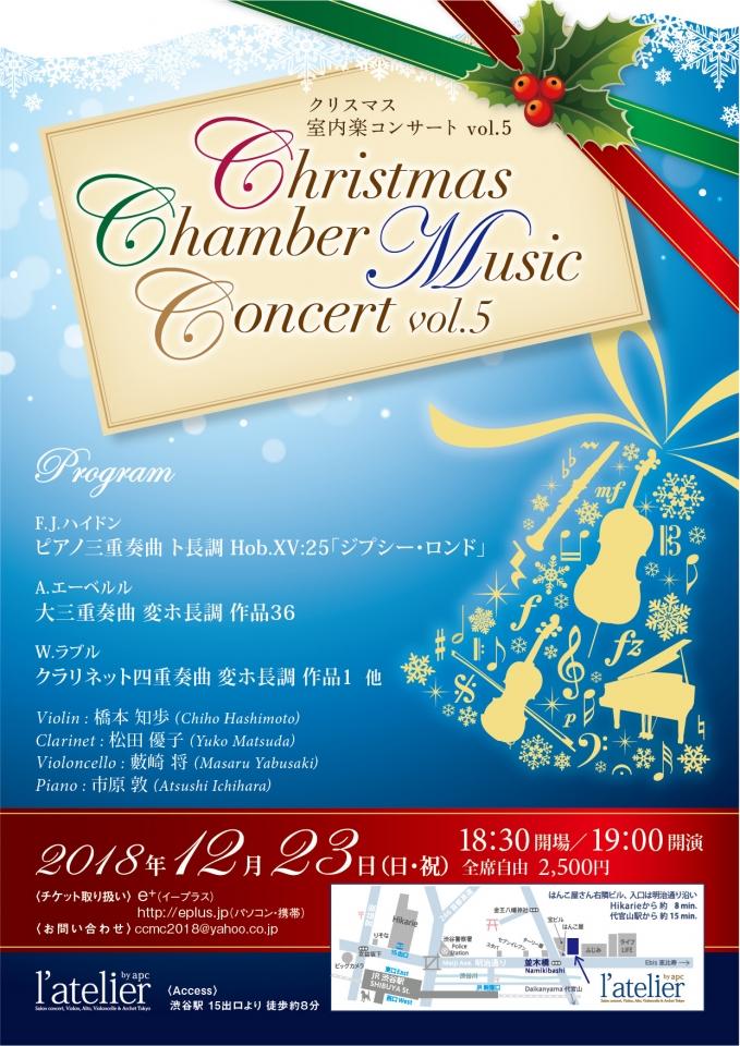 クリスマス 室内楽コンサート vol.5
