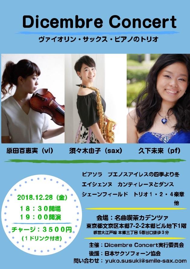 Decembre Concert 〜ヴァイオリン・サックス・ピアノのトリオ〜