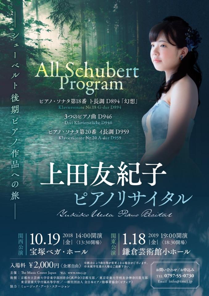 上田友紀子ピアノリサイタル ーシューベルト後期ピアノ作品への旅ー